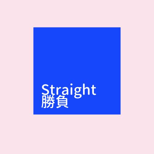 Straight勝負