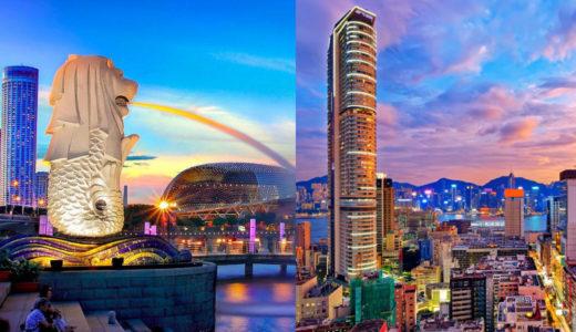 香港とシンガポールどちらに住むのが良いのか 徹底比較!
