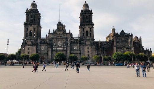 美しい天空の街 メキシコシティを観光