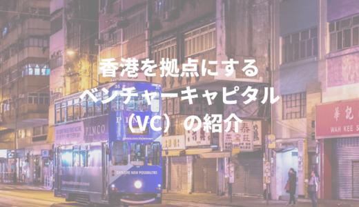 香港拠点のベンチャーキャピタル(VC)紹介