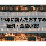 2019年に読んだ面白いおすすめ経済・金融小説4選!