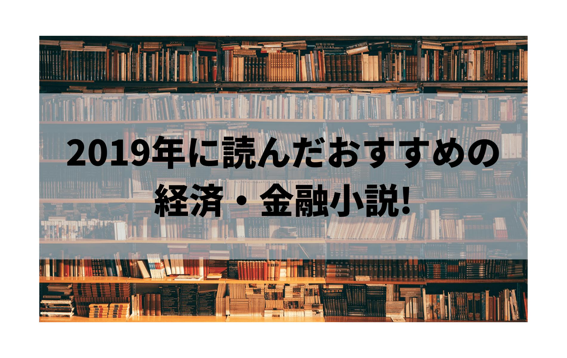小説 おすすめ 2019