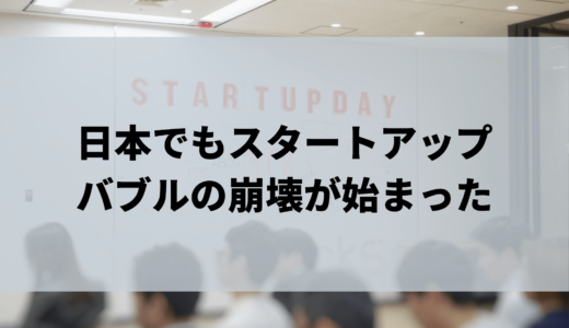 オリガミの救済買収:日本でもスタートアップバブルの崩壊が始まった